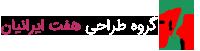 گروه طراحی هفت ایرانیان